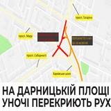 Наступної суботи та неділі перекриватимуть рух Дарницькою площею