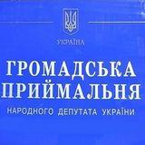 Депутат Забуранна та її помічники прийматимуть громадян