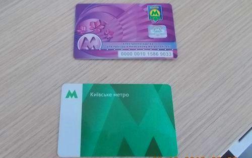 Що робити з використаними картками київського метро?