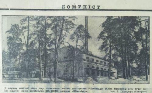 Архивные дела НКВД: профиль Троцкого на фотографии котельной