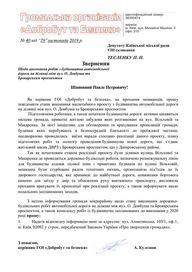 Депутат Тесленко цікавиться ходом будівництва дороги на ДВРЗ
