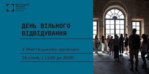 Завтра можна відвідати Мистецький Арсенал безкоштовно