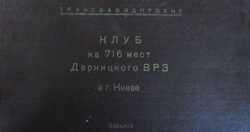 Проект клубу ДВРЗ