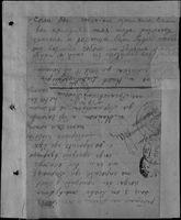 Лист 1945 року