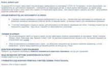 Офіси київських компаній прагнуть запобігти коронавірусу