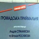 Приймальня депутата Київради від Березняків продовжує працювати