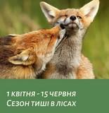 З 1 квітня у міських лісах розпочинається сезон тиші