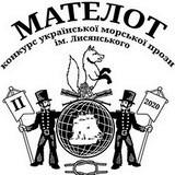 Конкурс морської прози ім. Лисянського - 20 квітня 2020