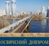 Уривки з книги про історію Дніпровського району