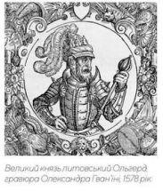 Великий князь литовський Ольгерд, гравюра Олександра Гваньїні, 1578 рік