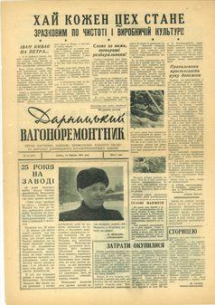 Багатотиражка ДВРЗ: номер 270 (березень 1964 року)