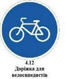 У столиці будують велосипедні доріжки