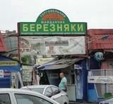 Сьогодні мають відкрити ринок на Березняках?