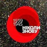 Український інститут національної пам`яті - про Другу світову війну