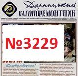 Багатотиражка ДВРЗ: номер 3229