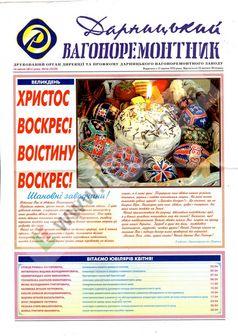 Багатотиражка ДВРЗ: номер 3229 (квітень 2015 року)