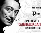 У Києві відкриють виставку гравюр Сальвадора Далі