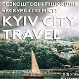 Безкоштовні екскурсії Kyiv City Travel