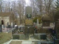 Могила Павла Ивановича Шлейфера на Байковом кладбище