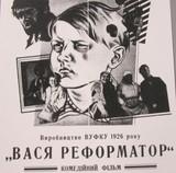 Виставка Кричати! Кликати! Горіти! Українська кінореклама 1920-30-х