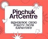 PinchukArtCentre відновлює свою роботу після карантину