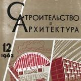 Київ, 1963 рік: експериментальний будинок з кондиціонерами