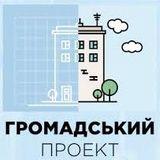 У Києві триває голосування Громадського бюджету