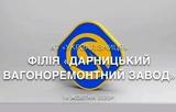 Від заводу ДВРЗ - з Днем захисника України!