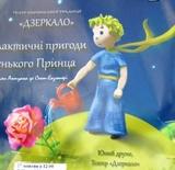 Театр `Дзеркало` запрошує на виставу