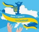 Звернення голови Дніпровської РДА з нагоди Дня Гідності та Свободи
