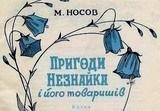 Автор Незнайка жив в Ірпені на Першій лінії