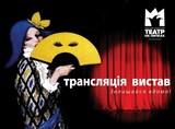 Розклад онлайн-показів вистав Театру на Липках