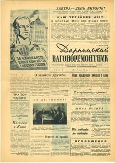 Багатотиражка ДВРЗ: номер 465 (червень 1966 року)