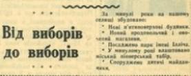 Багатотиражка ДВРЗ: номер 465 за червень 1966 року