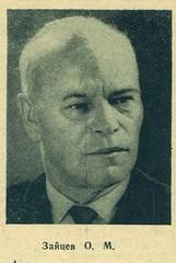Зайцев Олексій Миколайович