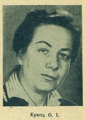 Куюта Олександра Іванівна