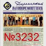 Багатотиражка ДВРЗ: номер 3232 (липень 2015 року)