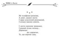 Віктор Терен