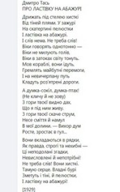 Поет Дмитро Тась