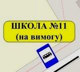 На ДВРЗ впроваджено нову зупинку автобусів
