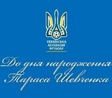 Ко дню рождения Тараса Григорьевича Шевченко