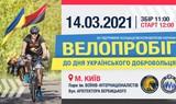У неділю в Києві відбудеться велопробіг