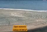 Навіщо двірник малює візерунки на піску?