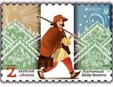 Поштову марку з України визнали однією з найкращих у Європі