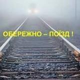 Перехід залізничних колій біля платформи Київська Русанівка планують заборонити