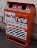 У Києві 356 контейнерів для збору відпрацьованих батарейок. На ДВРЗ - жодного