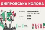 Велосипедистів ДВРЗ та Березняків запрошують на Велодень-2021