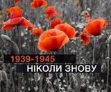 У Дніпровському районі вшанували пам`ять жертв Другої світової війни