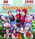 Ансамбль `Калина` запрошує на концерт