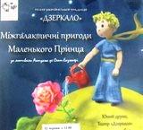 Театр `Дзеркало` запрошує дітей на виставу